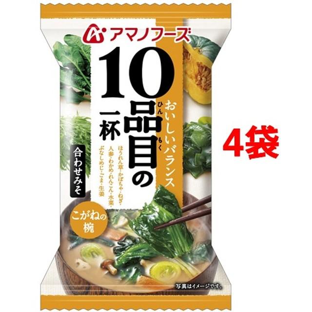 アマノフーズ 10品目の一杯 こがねの椀 合わせみそ (1食入4袋セット)