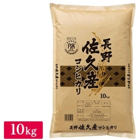 ■【精米】令和元年産 長野県佐久市産コシヒカリ 10kg