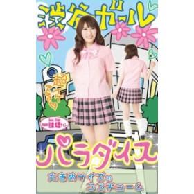 コスパラシリーズ 渋谷ガールパラダイスMen's