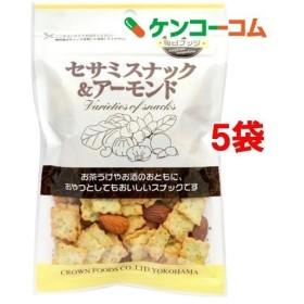 クラウンフーヅ セサミスナック&アーモンド ( 95g5袋セット )/ クラウンフーヅ