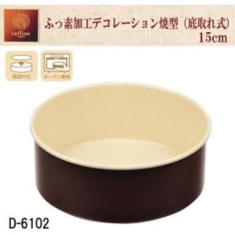 ラフィネ ふっ素加工デコレーションケーキ焼型15cm(底取れ式) D-6102