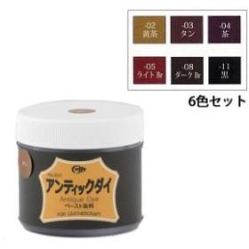 クラフト社 アンティックダイ 6色セット 12021