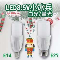 【樂亮】(20入) LED 8.5W 小冰兵 白光/黃光 E14/E27 燈泡