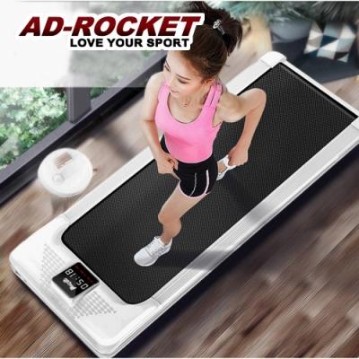 AD-ROCKET 超靜音平板跑步機(免安裝 遙控控制)