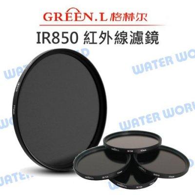 【中壢NOVA-水世界】GREEN.L IR850 58mm 紅外線濾鏡 紅外線攝影 雪景拍攝 黑白攝影 對比特效