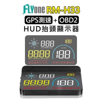 FLYone RM H33 HUD GPS測速提醒+OBD2 雙系統多功能抬頭顯示器