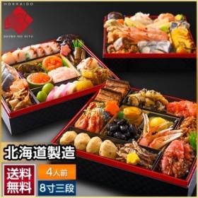 【クーポン利用で1,000円OFF】おせち 2020 送料無料 特大8寸 三段重 4人前 高級海鮮おせち「なでしこ」こだわりの北海道食材満載の全44品