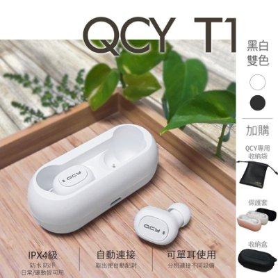 【現貨-附發票】QCY T1 5.0 藍芽耳機 真無線藍芽耳機 耳機 運動耳機 TWS T1C 迷你藍芽耳機