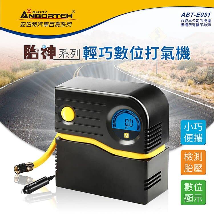 安伯特胎神 輕巧數位打氣機 ABT-E031