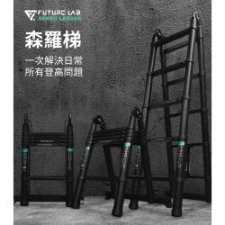 【Future Lab. 未來實驗室】SENROLADDER森羅梯3.2M 鋁梯 工作梯 伸縮梯 摺疊梯 人字梯 直梯 曲梯 鋁合金