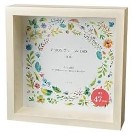 V BOXフレームD60 ベージュ 105711
