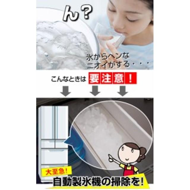 自動製氷機除菌洗浄剤濃縮エメキューブ3回分