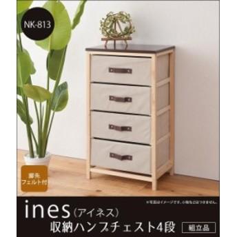 送料無料 ines(アイネス) 収納ハンプチェスト4段 NK-813