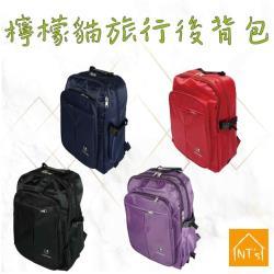 NTs檸檬貓旅行後背包