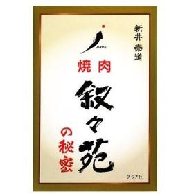 叙々苑の秘密/新井泰道【著】
