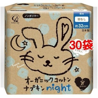 オーガニックコットンナプキン ノンポリマー 夜用 ( 8個入30袋セット )/ コットン・ラボ ( 生理用品 )
