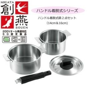 創燕(SOUEN) ハンドル着脱式鍋2点セット 14cm&16cm SE-26