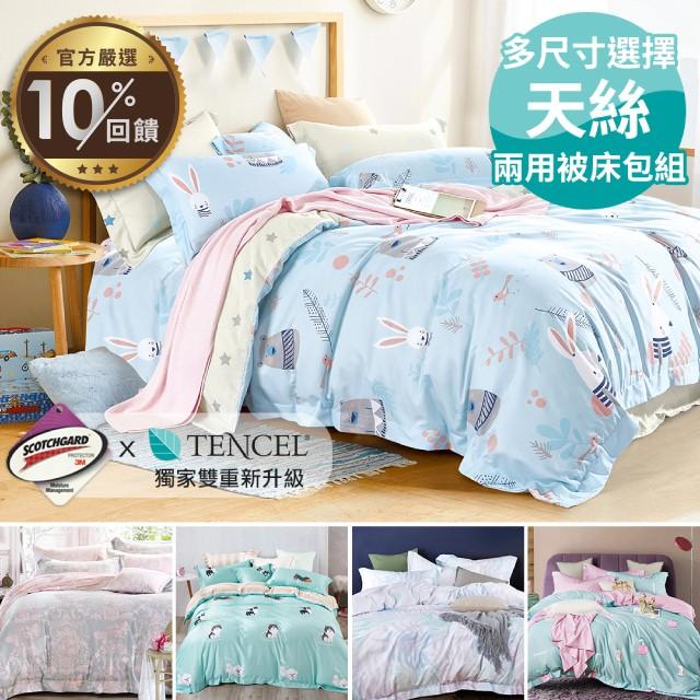 PureOne 天絲 採用3M吸溼排汗專利 舖棉兩用被床包組 雙人/加大-【LINE 官方嚴選】