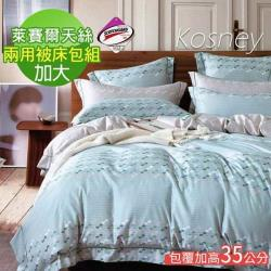 KOSNEY 流光  吸濕排汗萊賽爾天絲加大兩用被床包組床包高度約35公分