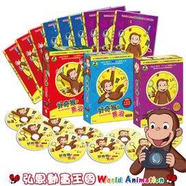 【弘恩動畫】好奇猴喬治全套(1-28) DVD