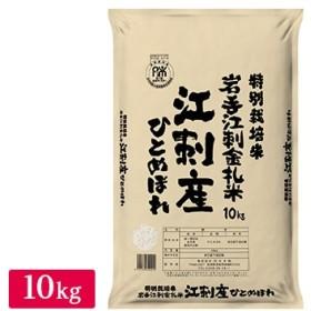 ■【精米】【新米】令和元年産 岩手江刺金札米特別栽培米ひとめぼれ 手縛り 10kg