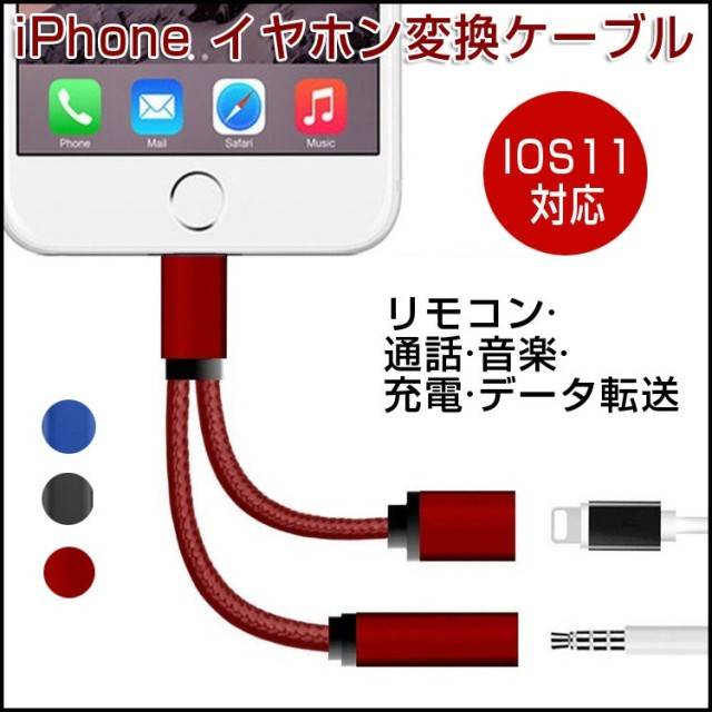 iPhone イヤホン変換ケーブル 2in1 iphone7 iphone8 iphoneX 充電ケーブル リモコン ios11対応 クリア音質データ転送 急速充電 充電 音楽 同時