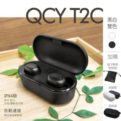 ? 附發票?QCY T2C 藍芽5.0 藍芽耳機  運動耳機 Bluetooth T1S 迷你藍芽耳機 T1