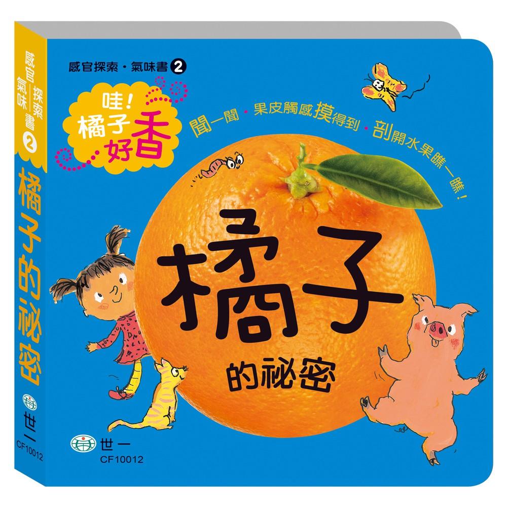 [世一文化]橘子的祕密