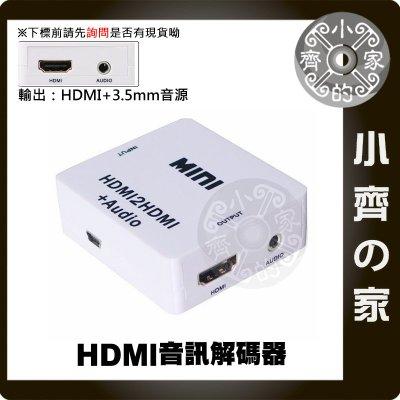 HDMI轉HDMI 影音 轉接器 分離器 3.5mm 喇叭 類比音源輸出 PS4 電腦螢幕 小齊的家