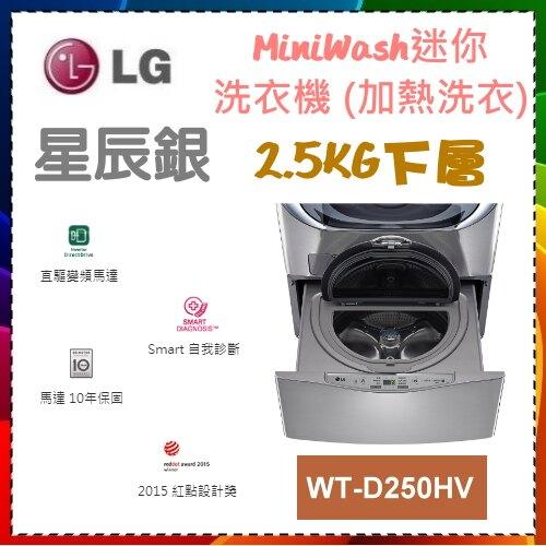 【LG 樂金】MiniWash迷你洗衣機 (加熱洗衣) 星辰銀 / 2.5公斤《WT-D250HV》 原廠保固 直驅變頻馬達10年保固*含運配送基本安裝*舊機回收服務
