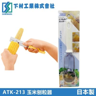 下村工業 玉米刨粒器(日本製)