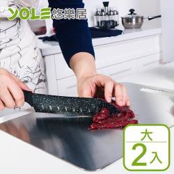 YOLE悠樂居 食品304不鏽鋼加厚抗菌砧板-大2入