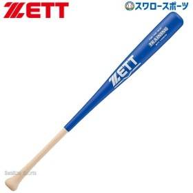 あすつく ゼット ZETT 限定 木製 トレーニングバット 源田モデル BTT14984G 木製バット 新商品 野球部 部活 野球用品 スワロースポーツ