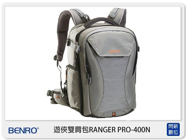 【銀行刷卡金+樂天點數回饋】BENRO 百諾 遊俠 雙肩包 RANGER PRO 400N 後背包 攝影包 三色