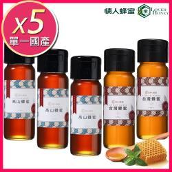 情人蜂蜜-台灣首選蜂蜜420g*5入搶購組(附外盒)