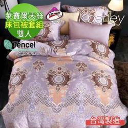 KOSNEY  溫莎堡  吸濕排汗萊賽爾雙人天絲床包被套組台灣製