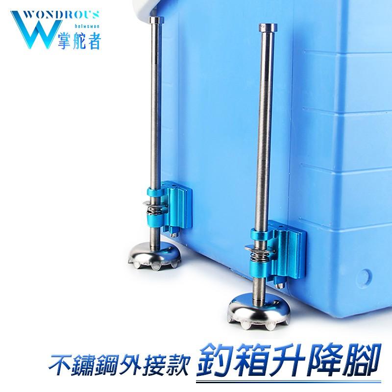 『W.H』釣箱升降腳 <20公分> 插片設計 輕鬆攜帶 無極調節