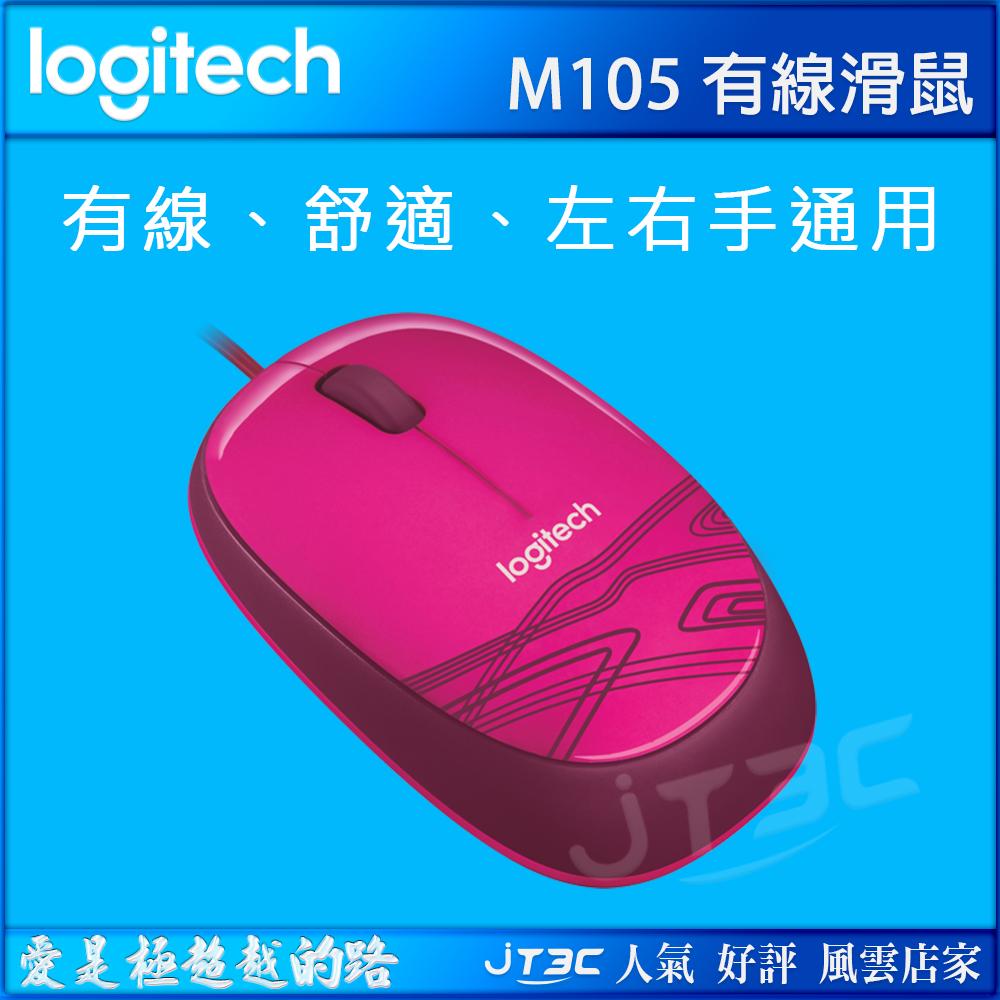 【最高折$50+最高回饋23%】Logitech 羅技 M105 光學有線滑鼠 粉紅色