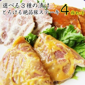 《まとめ買いクーポン対象》選べる 3種の味 トンテキ 4枚セット お試し 豚肩ロース ステーキ 肉 塩麹 西京漬け 味噌  オードブル パーテ