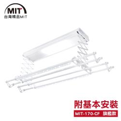 MIT 電動遙控升降曬衣機/架(170-CF)(附基本安裝)(110V)