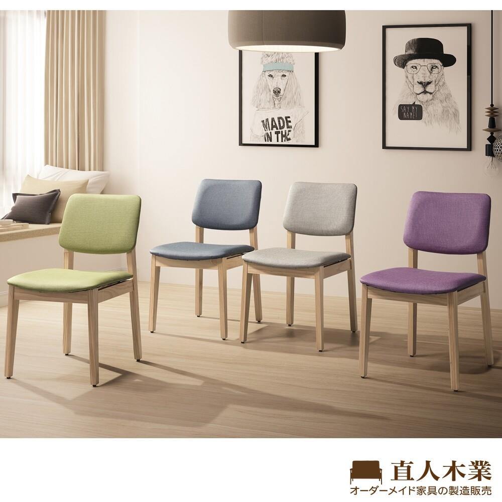 日本直人木業-座墊可選色全實木溫馨椅