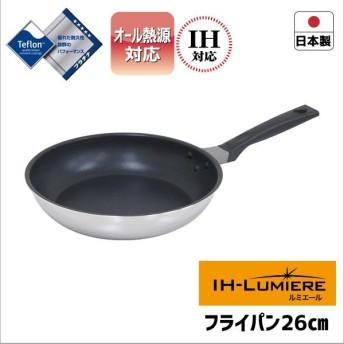 IH対応 ◎◎ ウルシヤマ金属 IH-ルミエール フライパン26cm LME-F26 日本製 軽量 オール熱源対応 テフロン 使いやすい 4971142121815