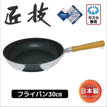 ガス専用 ◎◎ ウルシヤマ金属 匠技 フライパン30cm TKW-F30 日本製 テフロン 調理器具 料理 使いやすい 4971142251444