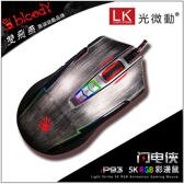 [富廉網]【Bloody】雙飛燕 P93光微動 5K RGB閃電俠彩漫電競滑鼠(限量送激活碼)