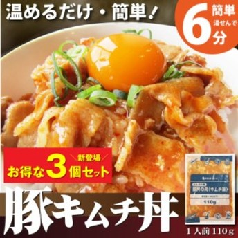 【冷凍】豚キムチ丼(温めるだけ・簡単お惣菜)3個セット(1人前×3) (12時までの御注文で当日発送、土日祝を除く) 湯煎  オードブル