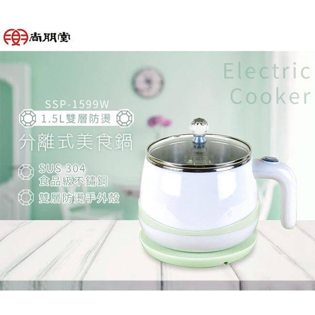 尚朋堂1.5l分離式 304不鏽鋼 雙層防燙美食鍋 空姐鍋 泡麵鍋 (ssp-1599w)