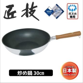 ガス専用 ◎◎ ウルシヤマ金属 匠技 いため鍋30cm TKW-W30 日本製 テフロン 調理器具 料理 使いやすい 4971142251468