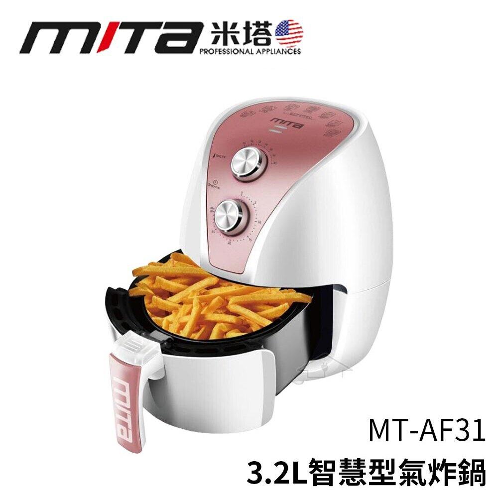 MITA 米塔 3.2L智慧型氣炸鍋 MT-AF31 玫瑰金