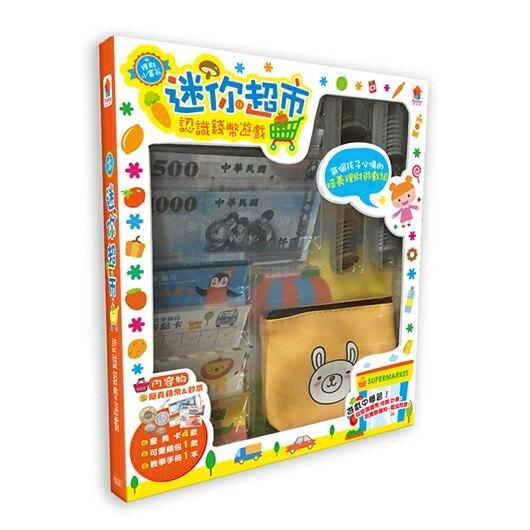 双美文創 迷你超市:認識錢幣遊戲