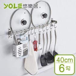 YOLE悠樂居 304不鏽鋼免釘可打孔廚房掛桿掛勾架40cm-6勾